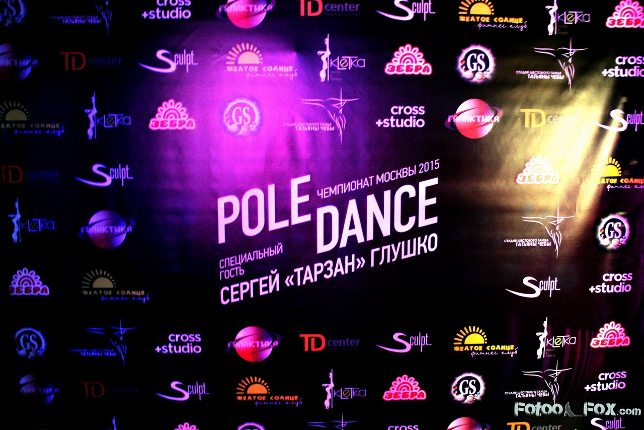 logo pole dance галактика